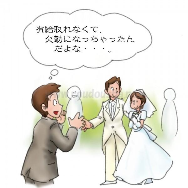 冠婚葬祭による休暇と就業規則