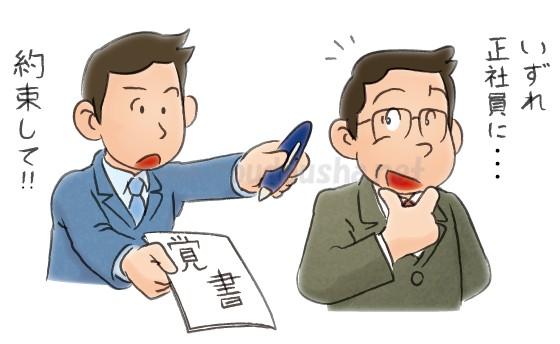 重要な約束に関しては、口約束で納得せず、書面での契約を要求しましょう